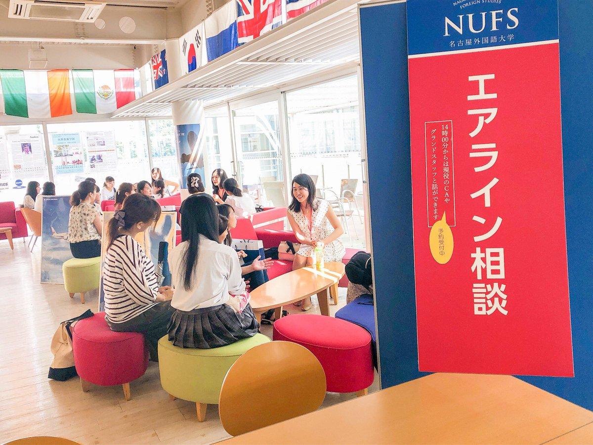 語 名古屋 入試 外国 大学