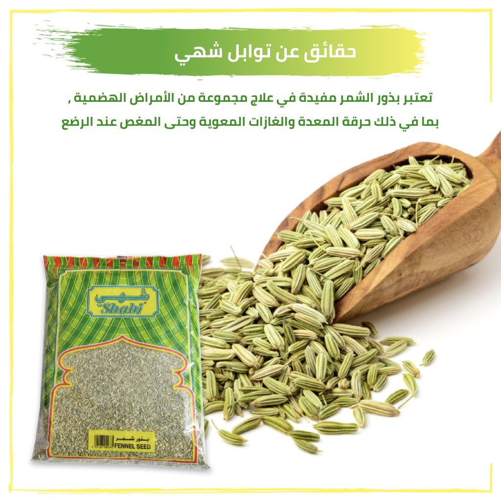 Shahi Food and Spices (@ShahiSpices) | Twitter