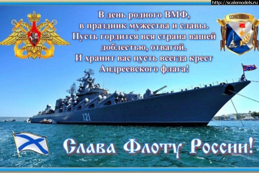 Открытки с флотом