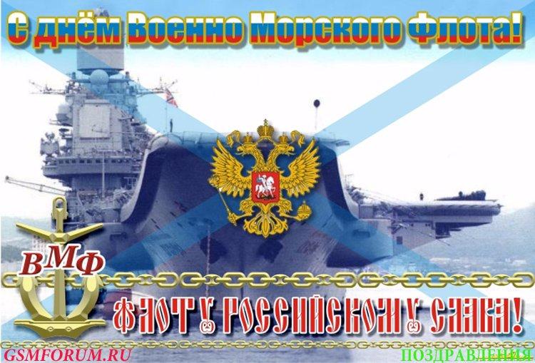 Открытки к празднику морского флота