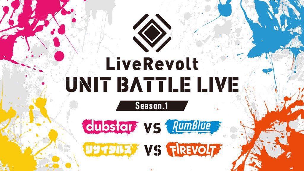 7/27(土)渋谷GAMEにて開催されました『LiveRevolt UNIT BATTLE LIVE Season.1』 ~dubstar×RumBlue~ 弊社業務提携クリエイターのシンキがVJ担当いたしました。 https://t.co/EeLfCwAhCw
