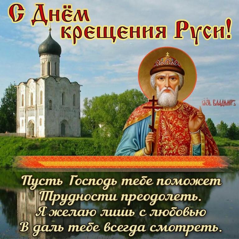 С днем крещения руси анимация новая красивая