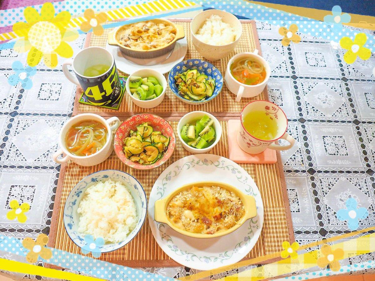 #おうちごはん  #夫婦ご飯 #家庭料理 #ふたりご飯 #料理 #Twitter家庭料理部 #料理記録 今日の夕飯 ↓ 1️⃣グラタン 2️⃣ズッキーニのソテー 3️⃣マロニーの野菜スープ 4️⃣キウイフルーツ グラタン成功して嬉しい🤗