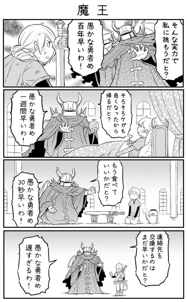 4コマ漫画「魔王」