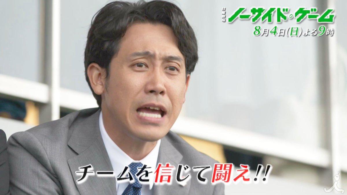 ノーサイド・ゲーム 大泉洋