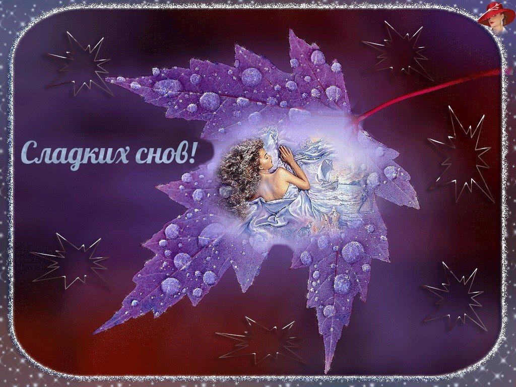 Картинки прощенное, открытки доброй ночи сладких снов от души тебе желаю