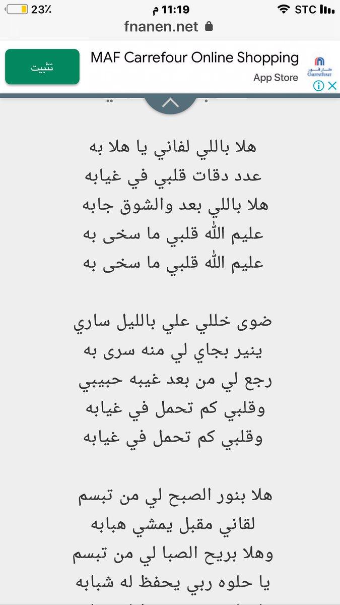 متعب ابوظهر On Twitter هلا والله بالي لفاني ياهلابه عدد دقات قلبي في غيابه