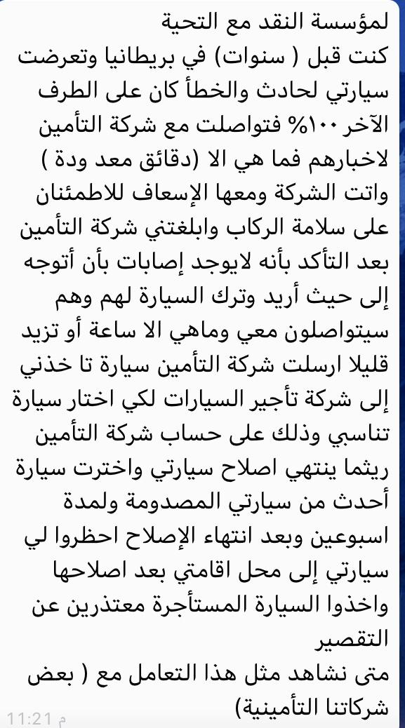 شكاوى مؤسسة النقد العربي السعودي