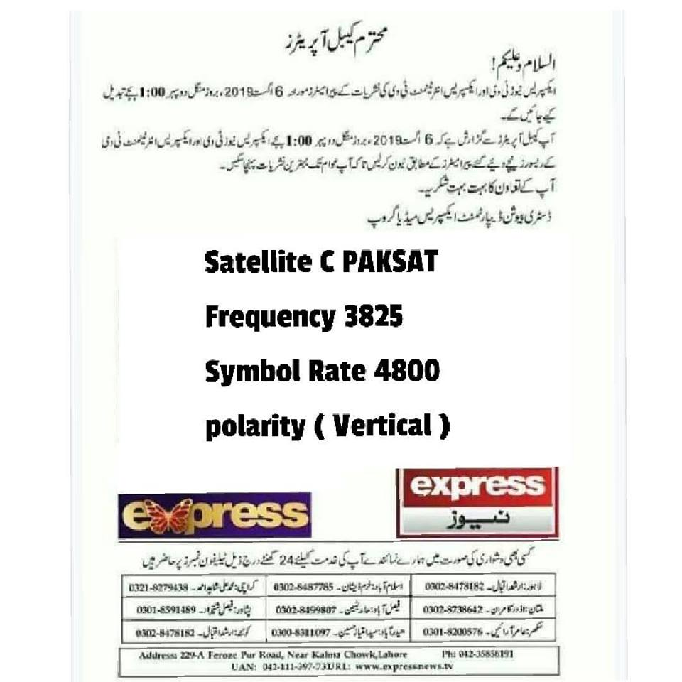 By Photo Congress || Gazi Tv Frequency On Paksat