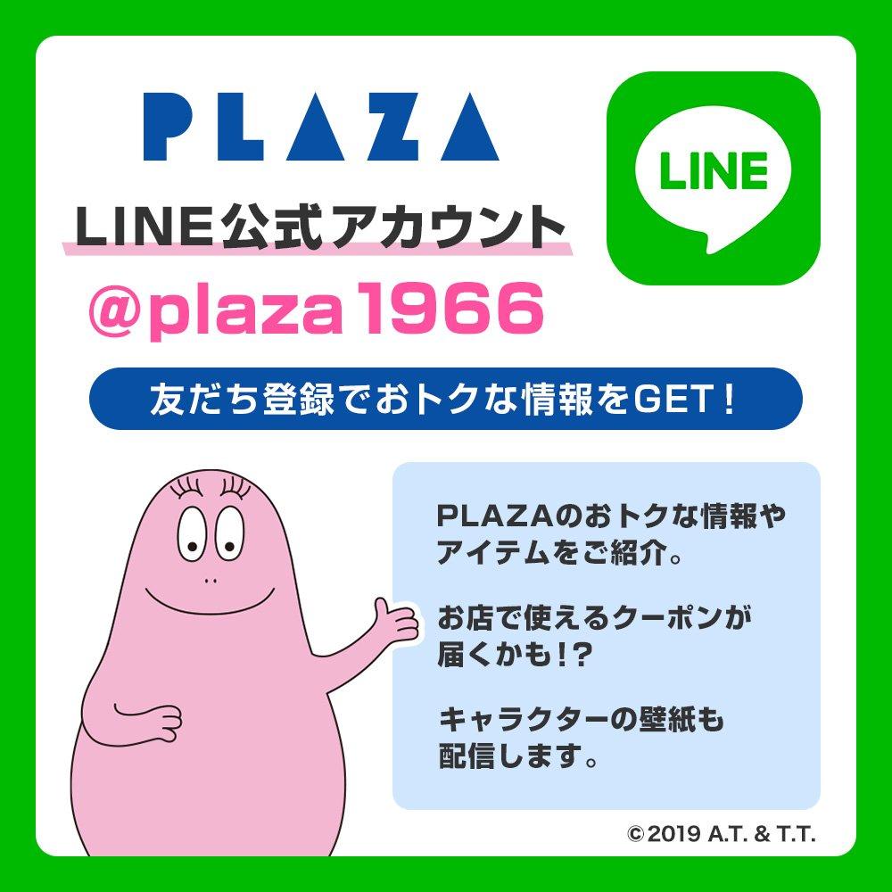 Plaza 公式 お友だちになってネ Plaza公式lineがスタート ついにplazaのlineアカウントが誕生 Lineお友だち限定のおトクなクーポンや Plazaで人気のキャラクターたちによるキュートな壁紙など お友だち登録はこちらからできます T