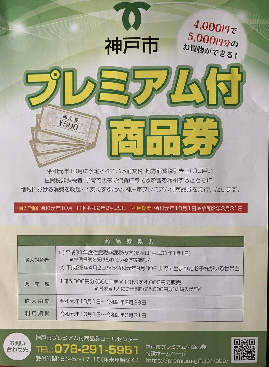 神戸 市 プレミアム 商品 券