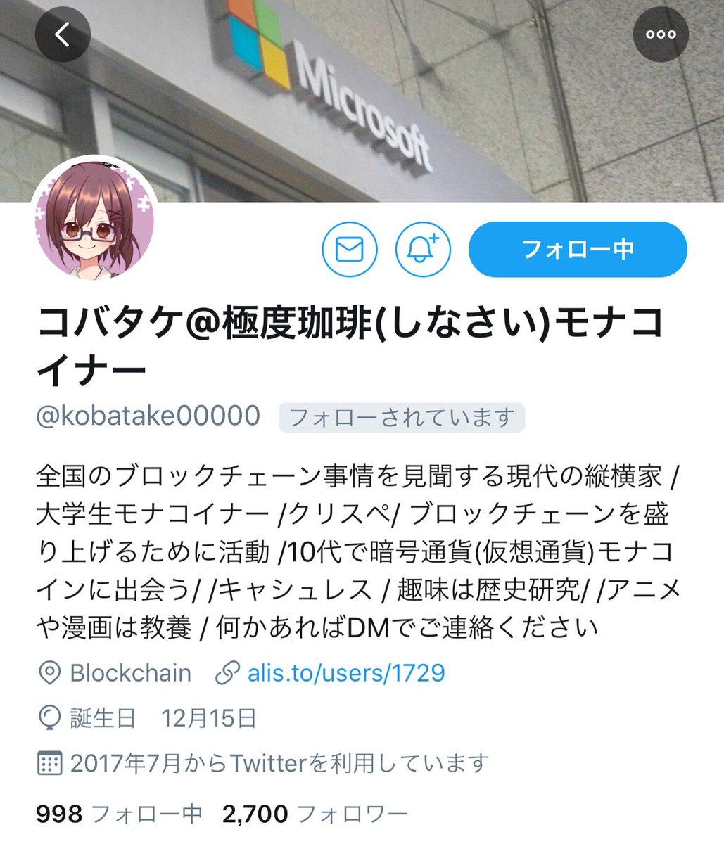 第4回のゲストはコバタケ( @kobatake00000 )さんです!モナコイン(#Mona)の魅力などお話頂くほか、仮想通貨を始めたきっかけや体験談、現在活動している事などお話頂きます♫みなさん是非、聴きに来てください!(8月2日21:00~)