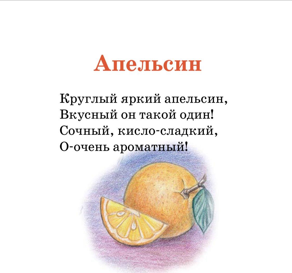 что каюты загадки про апельсин с картинками него есть