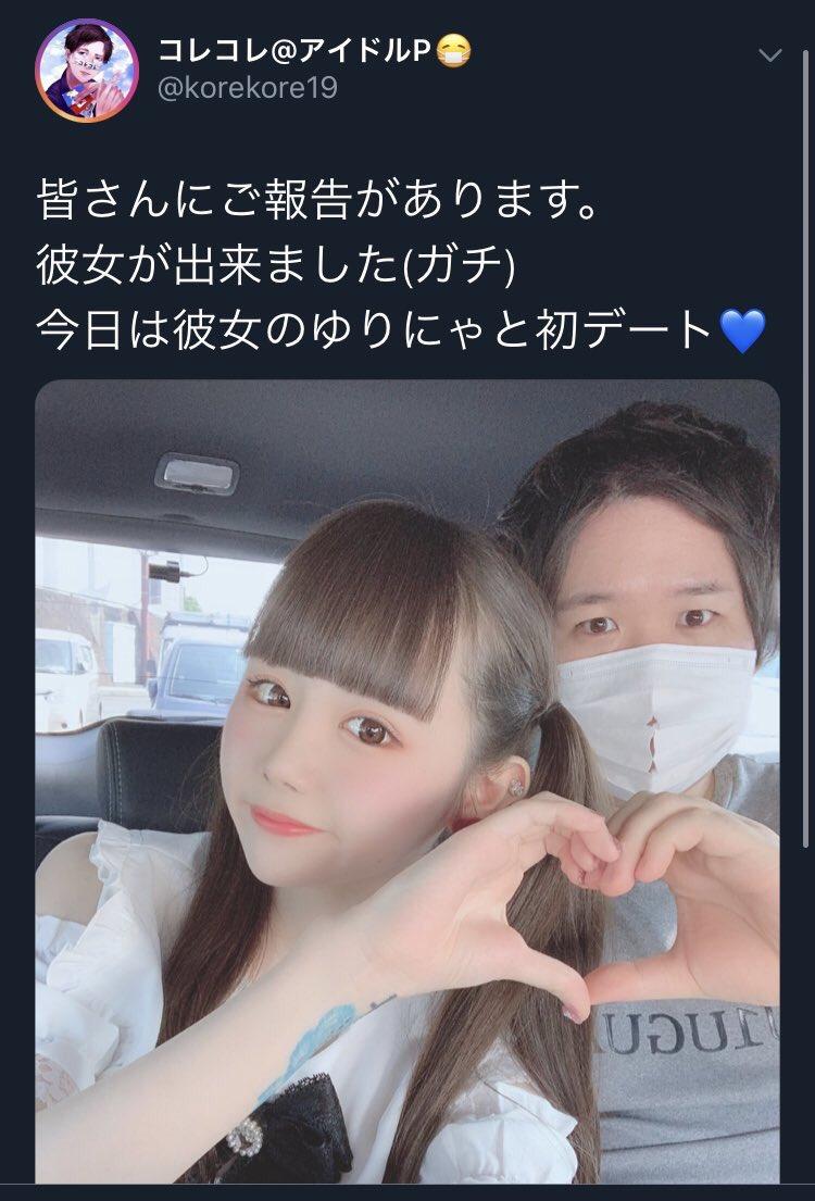 男は完全に彼女だと思い込んでて、女はただのパパ活としか思ってない、という今の日本の縮図の様な図です。