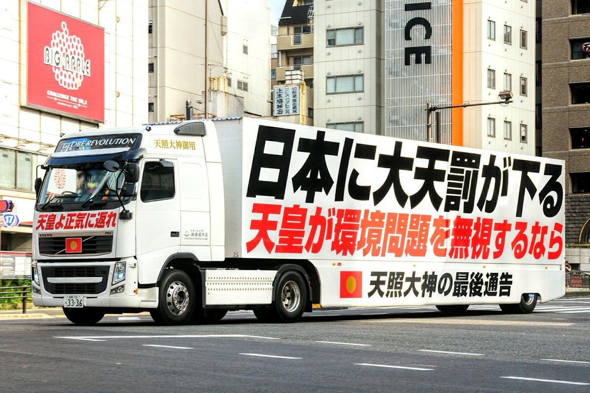 播磨屋 トラック