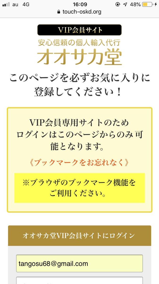 オオサカ 堂 vip