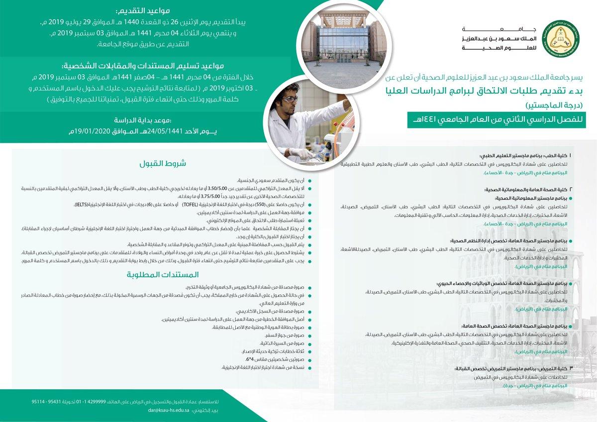 Uzivatel جامعة الملك سعود بن عبدالعزيز للعلوم الصحية Na Twitteru الجامعة تعلن عن بدء التقديم لبرامج الماجستير للعام الأكاديمي 1440 1441 هـ رابـط التقديم Https T Co C8z3qo63vh لمـزيد من التفاصيل Https T Co T822evkfhc جامعة لصحة وطن Ksauhs