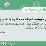 Image for the Tweet beginning: عَنْ أَبِي هُرَيْرَةَ – رَضِيَ