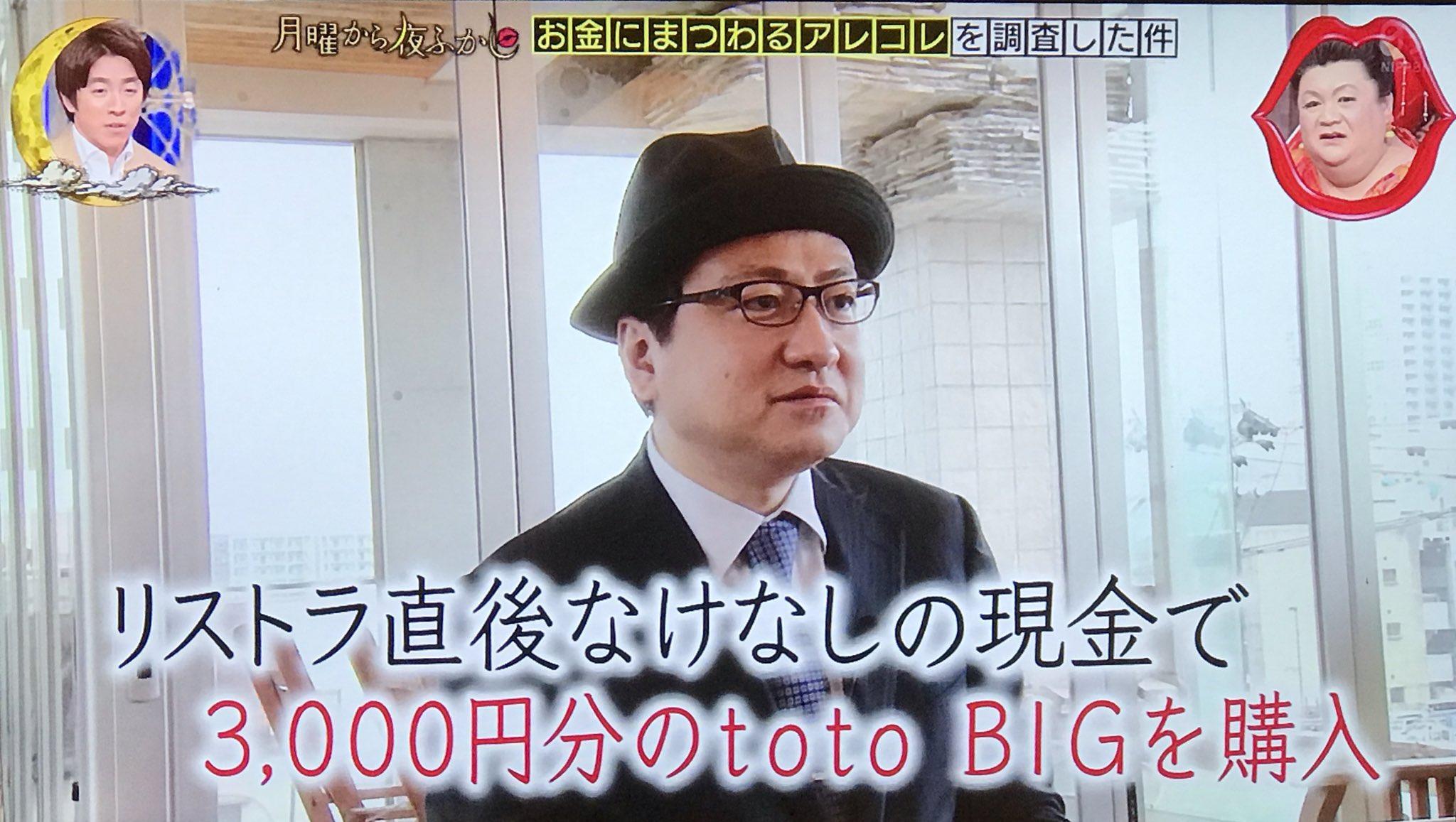 宝くじで6億円当たった男はやはり精神力が凄すぎる!!