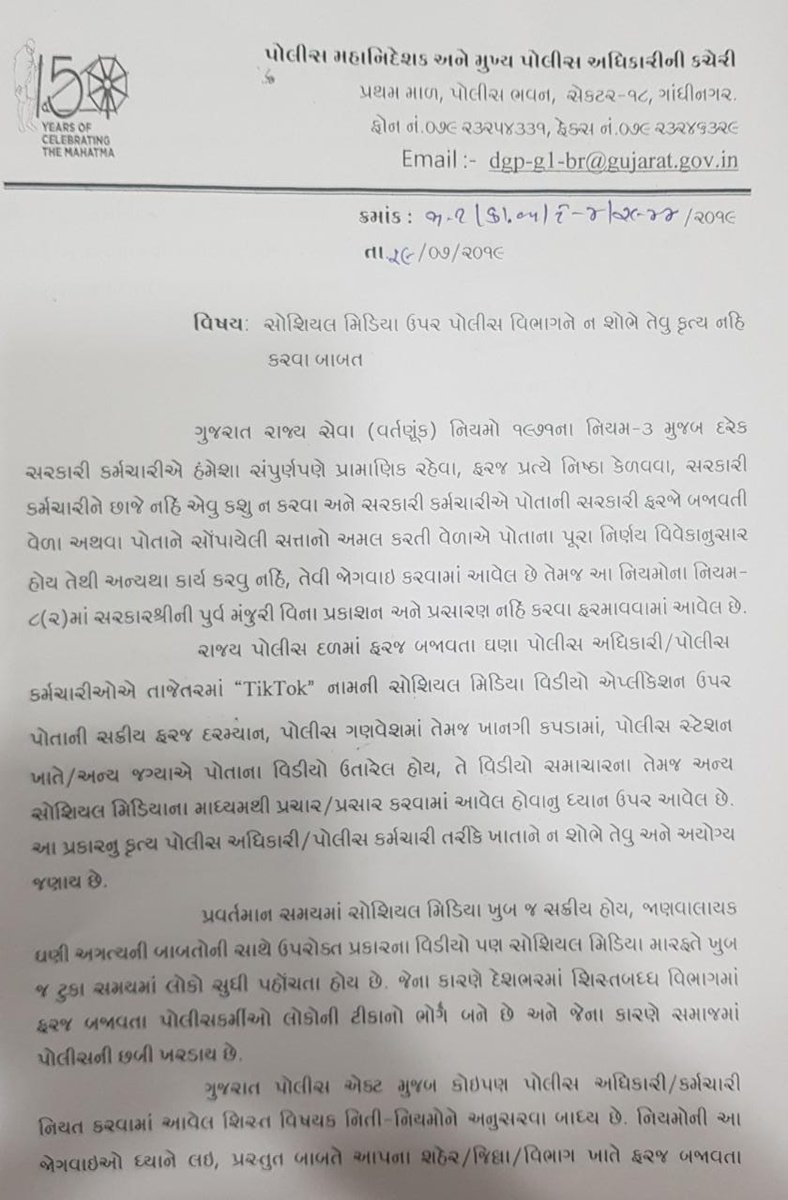 Gujarat Police chief issues a circular against viral TikTok videos featuring cops