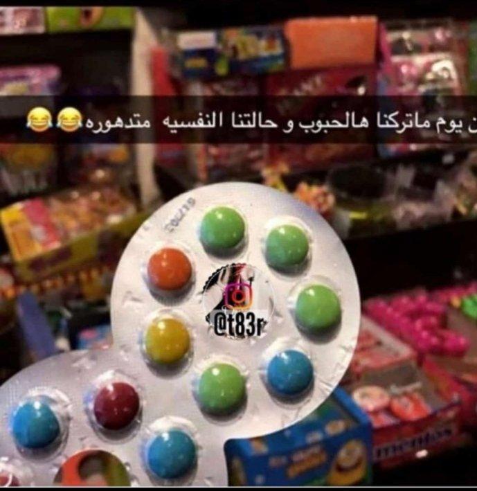 . . الله يازمن كانت تستخدم كحلوى وقناع تنكر....