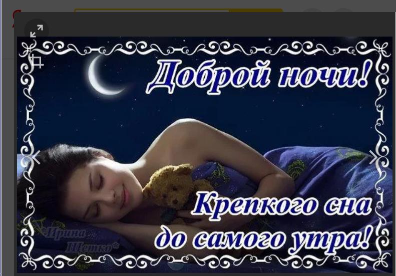 Картинка гиф спокойной ночи женщине милой и родной с надписями
