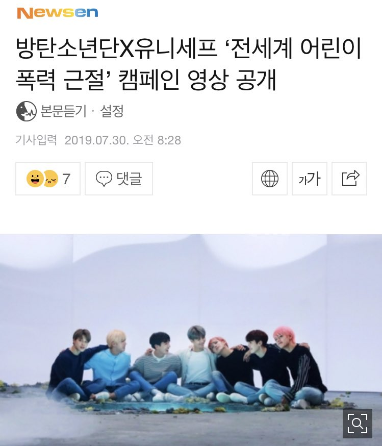 Celebrating International #Friendshipday, 7/30 BTS released #BTSLoveMyself video with @UNICEF. The video made in 6 languages in Korean and UN 5 official languages, English, French, Spanish, Arabic and Chines. This 2:30 min video has #EndViolence message.  https://n.news.naver.com/entertain/article/609/0000147137…