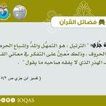 "Image for the Tweet beginning: قال ابن جُزي: "" الترتيل"