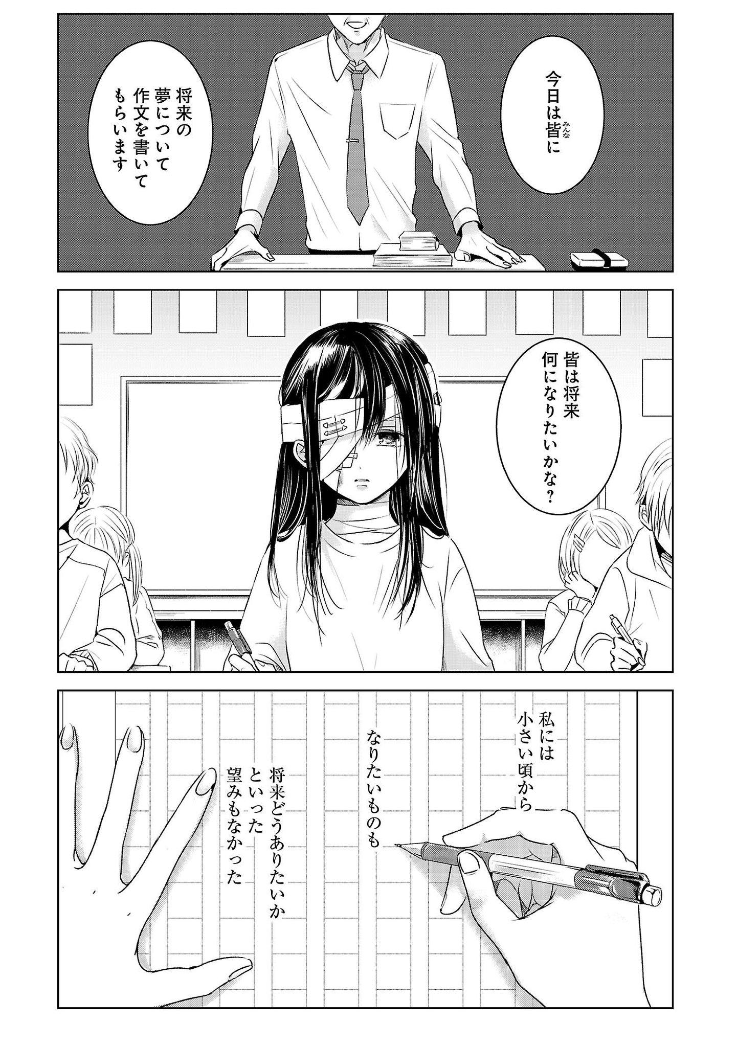 女子大生がレンタルされる話 (1/11)