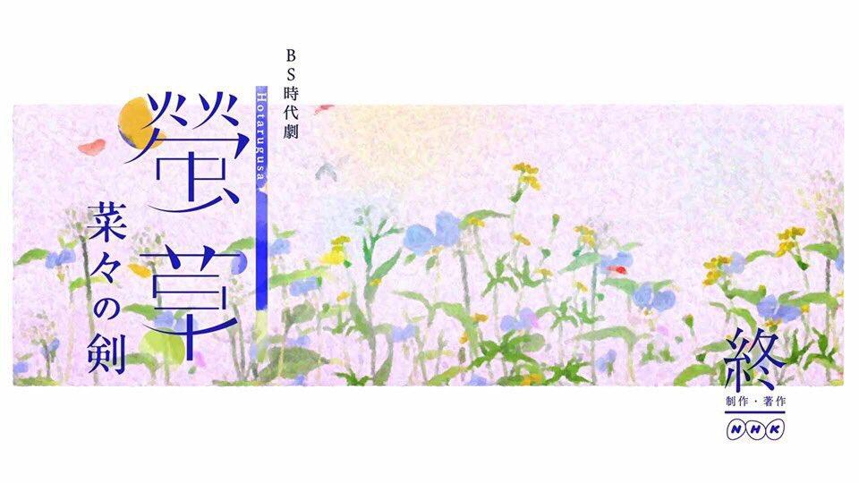 Nhk ドラマ 蛍草