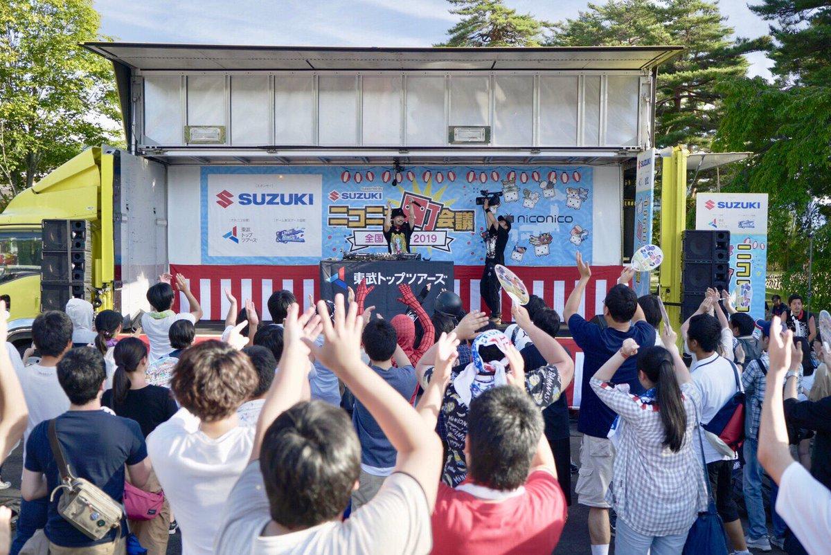 7/27(土)秋田県仙北市で開催されました 『ニコニコ町会議 全国ツアー2019』  弊社所属 DJ けいたん 出演致しました。 https://t.co/QM6ikKxuPJ