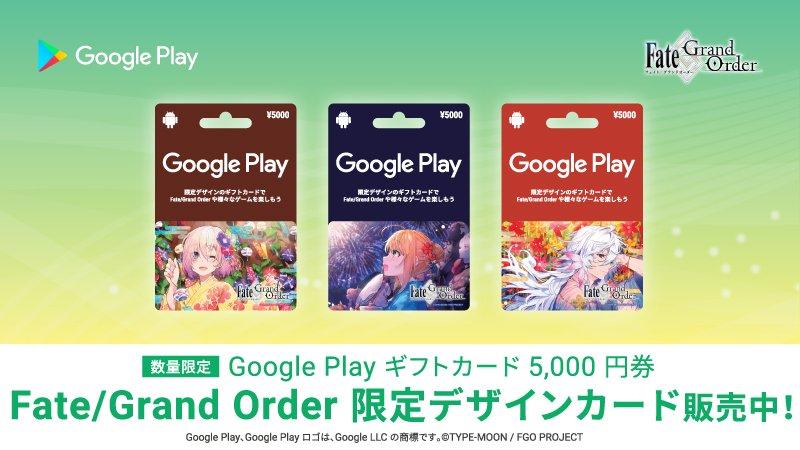 Fate/Grand Order限定デザインカード