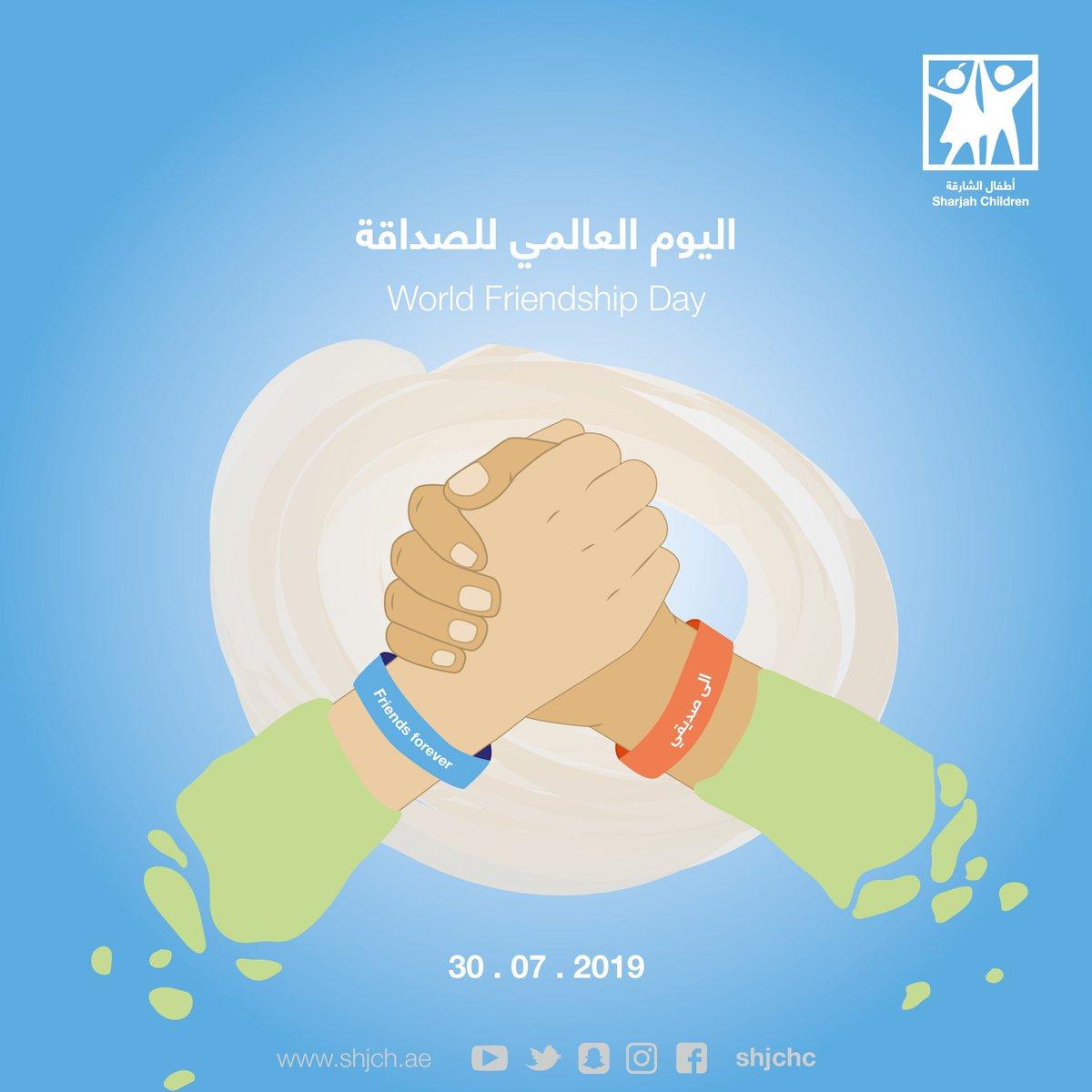 #اليوم_العالمي_للصداقة #FriendshipDay @rqsharjah  #rubuqarn  #ربع_قرن #ربع_قرن_الشارقة  #أطفال_الشارقة  #الشارقة #الإمارات #sharjah #uae 🇦🇪 https://t.co/WeVp0MaaLn