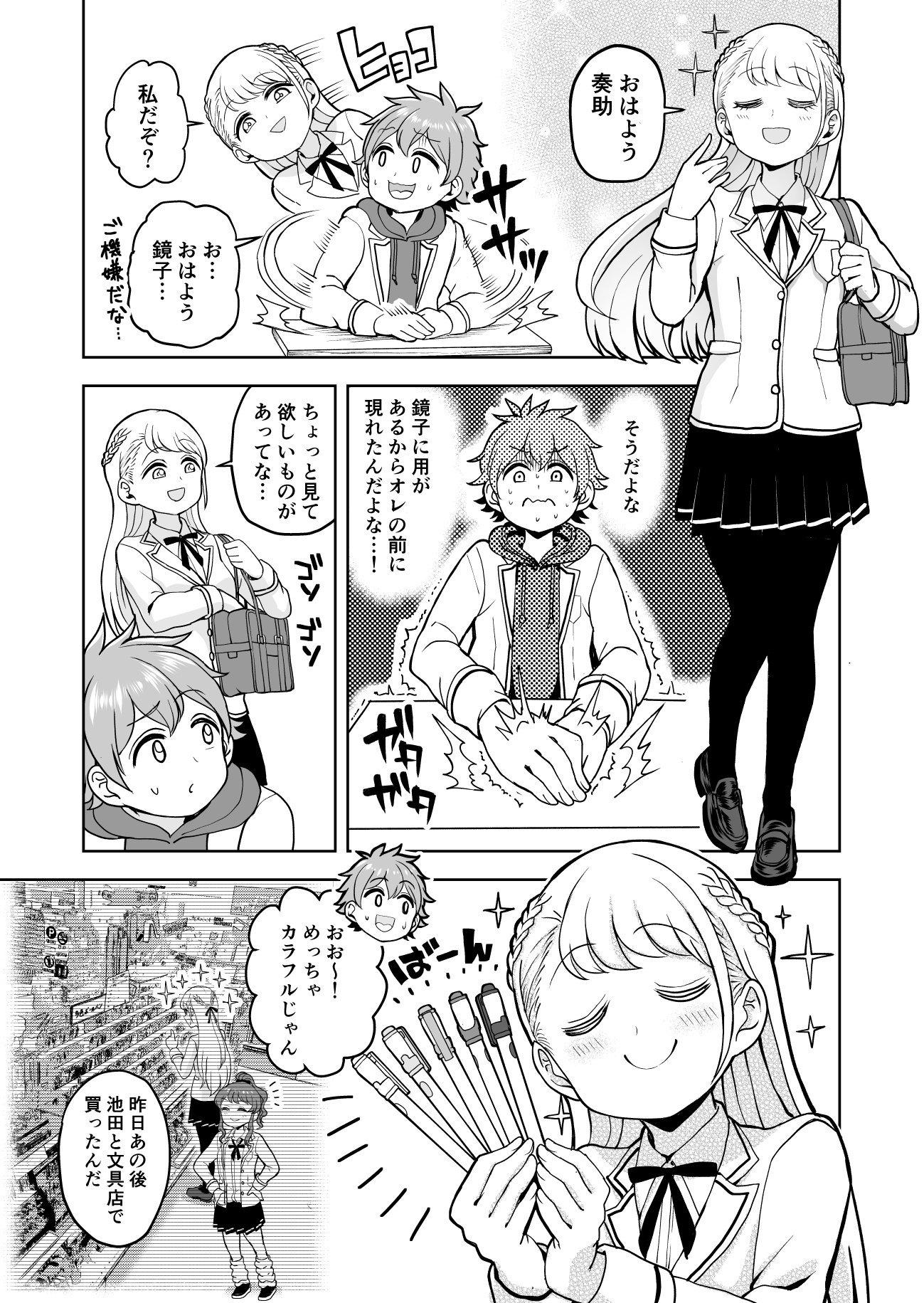 の 怪物 見る 少女 は 初恋 夢 か を 第4話 えっちなことを頼まれる!?