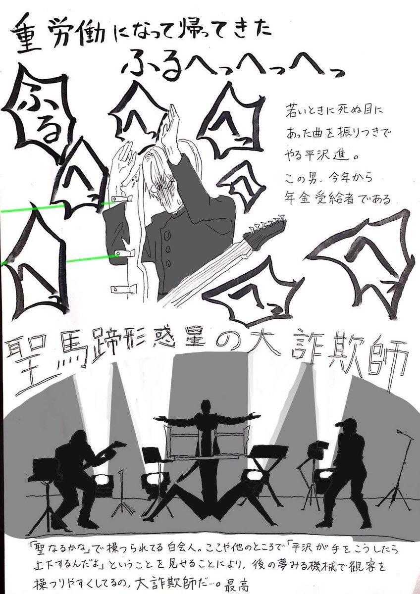 進 プロペラ の 平沢 賢者