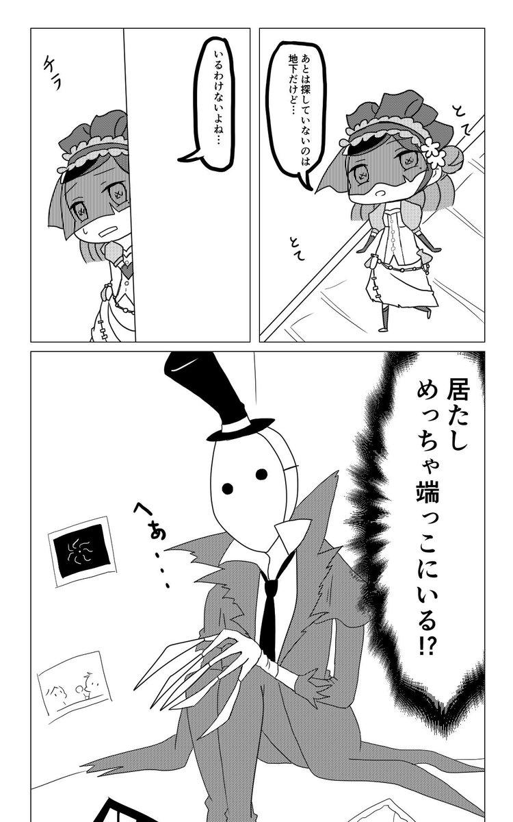 屋敷 お化け 第 人格 5