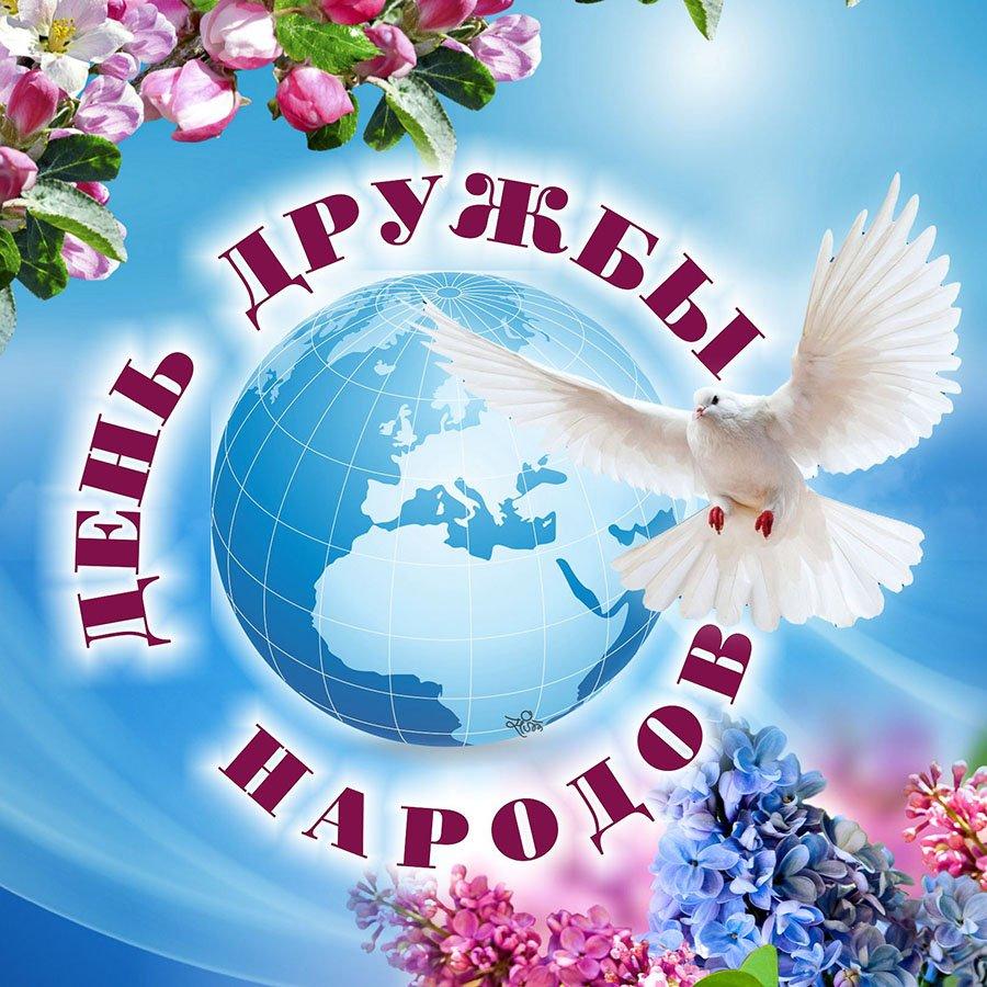 Картинки к празднику международный день