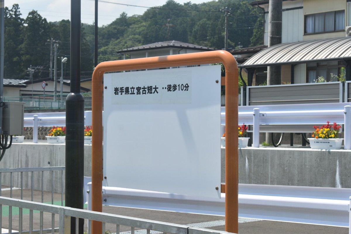 """ばふぁろうず on Twitter: """"2019.7.26撮影。三陸鉄道リアス線の ..."""