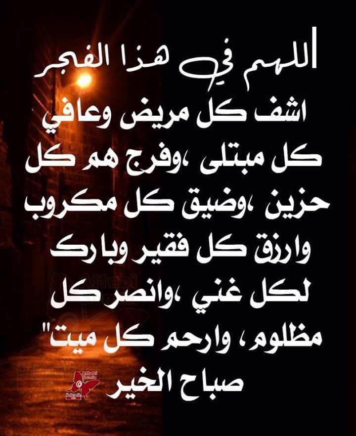 اللهم اشفي كل مريض وعافي كل مبتلي تويتر