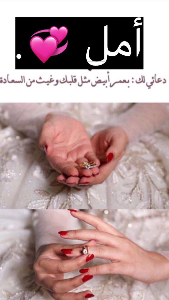 الف مبروك الزواج تويتر