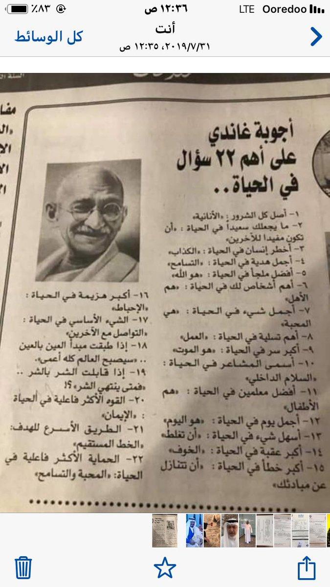 المستشارعادل الحليلي (@adilalhlili4) on Twitter photo 2019-08-05 22:49:12