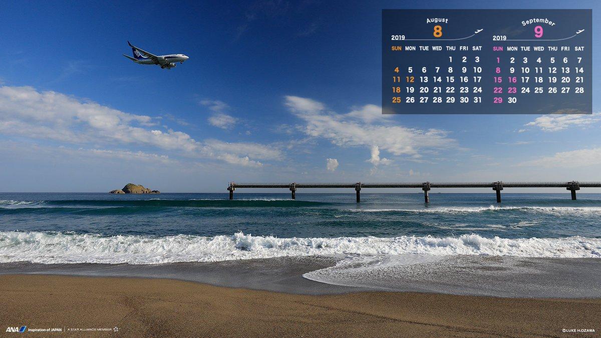 Ana旅のつぶやき 公式 Ana壁紙カレンダー 8月の特選壁紙カレンダー がリリース どこの空港でしょうか 正解とダウンロードはコチラから T Co Hpmiotvl7o