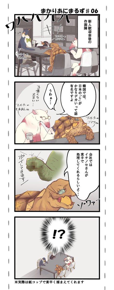 宴会 ガルパン g