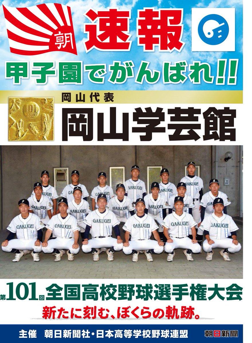 """朝日新聞宣伝 ar Twitter: """"【拡散希望】#フォローミー #高校野球 ..."""