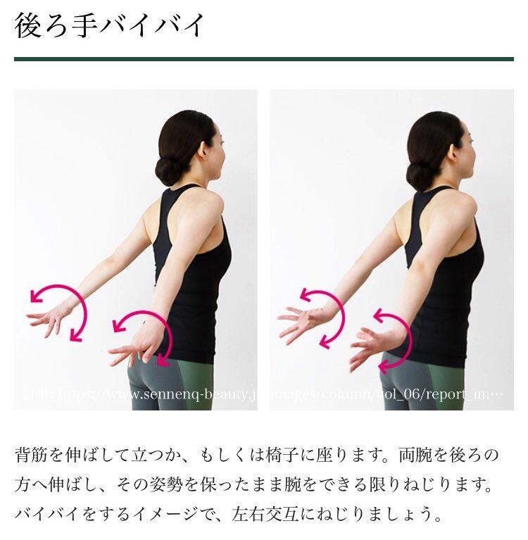 極細二の腕が手に入る?死ぬほど効く二の腕のトレーニングがこれ!