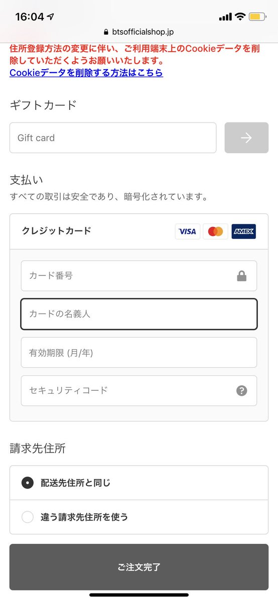 事後販売クレジットカードしかないやん(´•̥̯•̥`)2回目まではコンビニ決済もあったのに??諦めろってこと?同じ人いない?#MGMAVOTE #MGMA_BTS