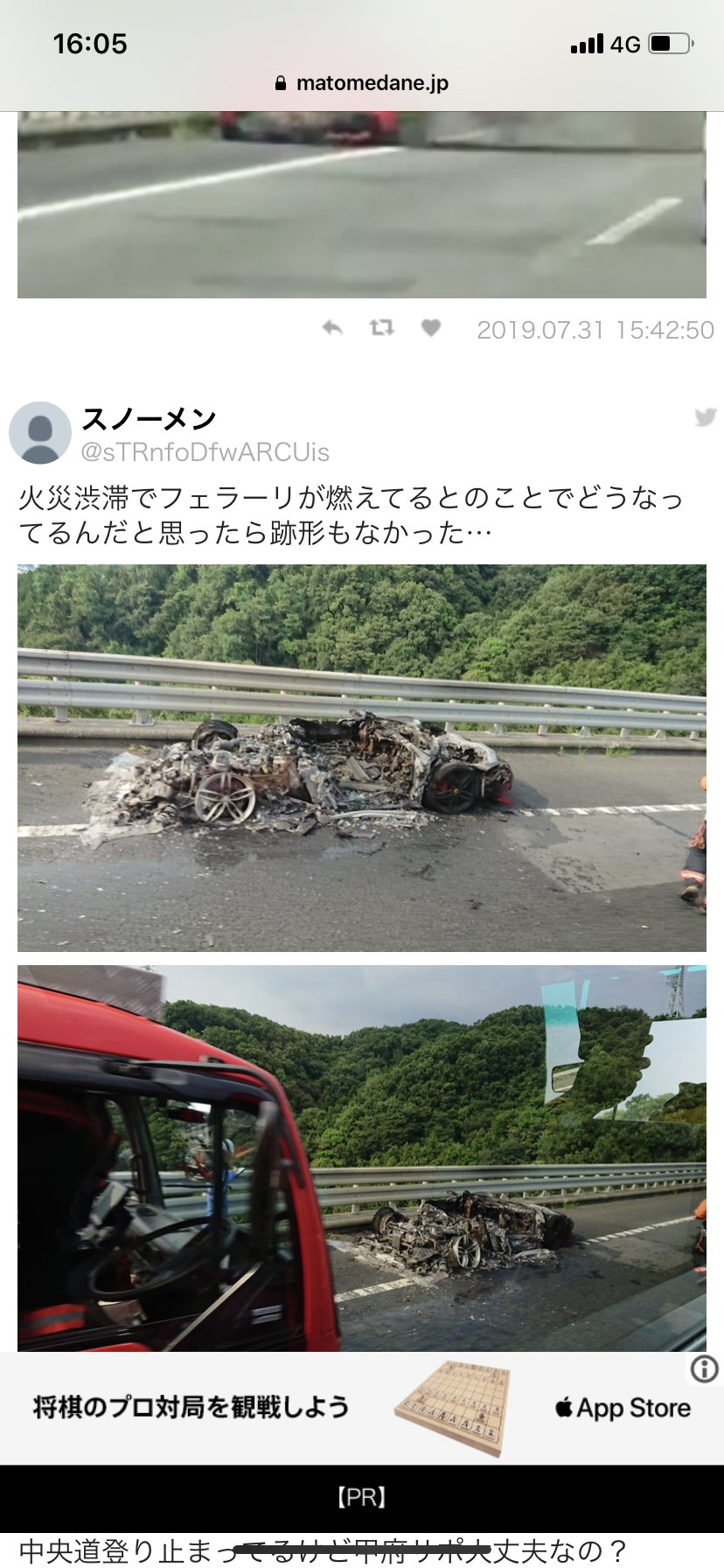 画像,中央道事故渋滞に美木はまっている為ジム開館時間に遅れる可能性があります。フェラーリが全焼して通行止めになっています。大変申し訳ありません。 https://t.…