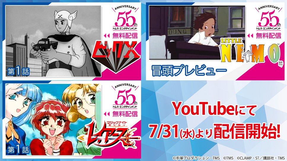 """トムス・エンタテインメント🆃🅼🆂【公式】 on Twitter: """"【YouTube ..."""