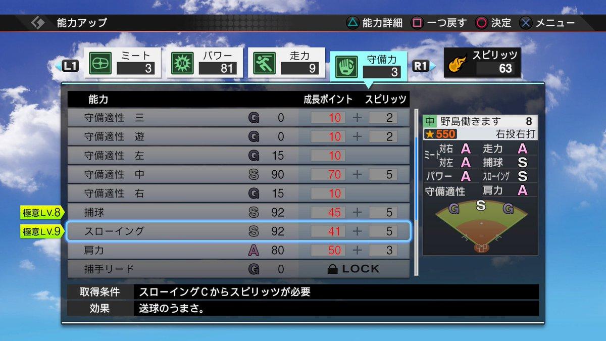 2019 野島 プロスピ 【プロスピ2019】河川敷の発生イベント【PS4・Vita】