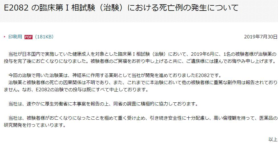 事故 治験 死亡 治験バイトの死亡事故まとめ【日本で起きた死亡の例も紹介】